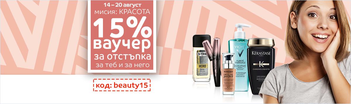 15% ваучер за отстъпка на козметични продукти за нея и за него в eMAG (14-20.08)