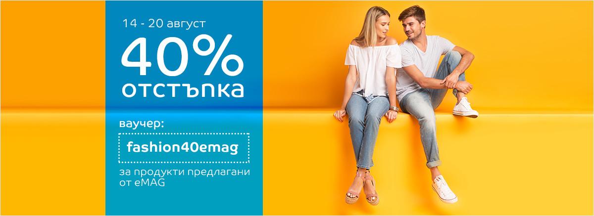 Ваучер за 40% отстъпка на модни продукти, предлагани от eMAG (14-20.08)