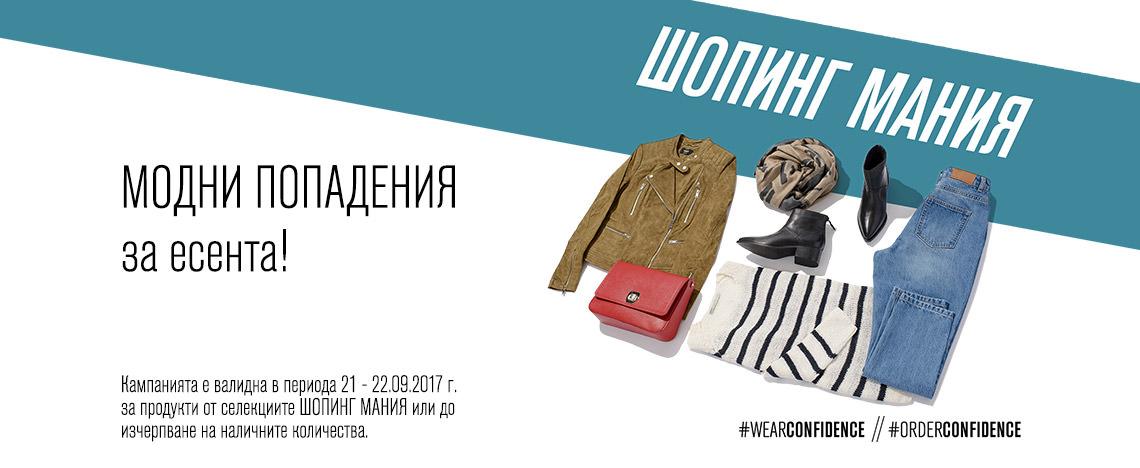 ШОПИНГ МАНИЯ във Fashion Days 21-22 септември 2017