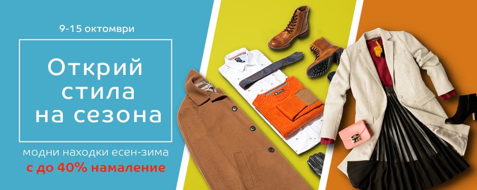 Модни находки есен-зима с до 40% намаление в eMAG 9-15 октомври 2017