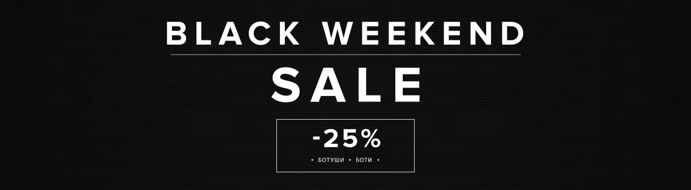 Black Weekend Sale в Kalapod 24-26 ноември 2017. 25% намаление на ботуши, чизми и боти