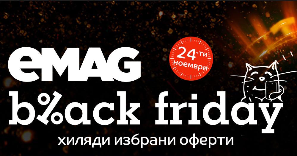 eMAG Black Friday 24 ноември 2017. Хиляди избрани оферти