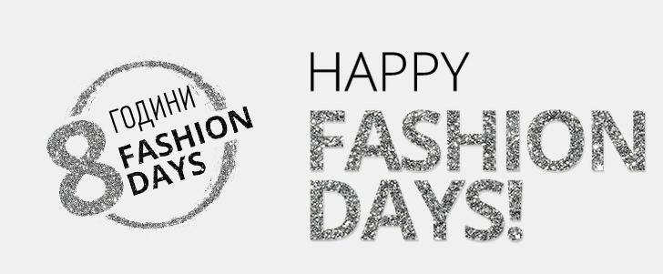 Happy Fashion Days - Старт: след 20:00ч. на 13 декември 2017