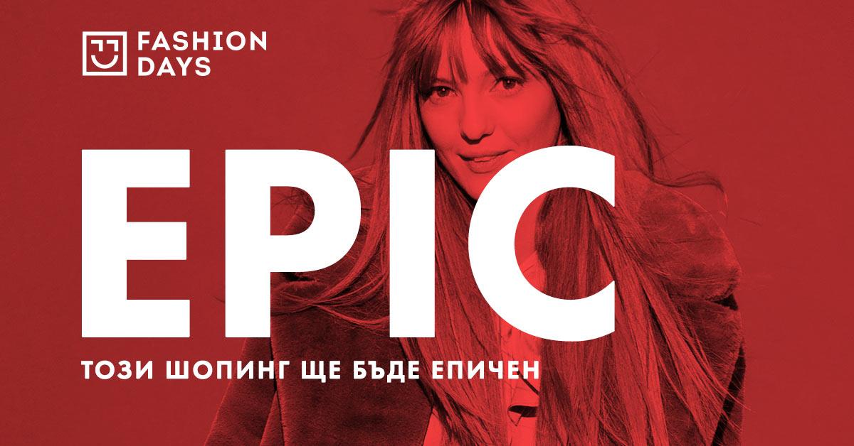 Fashion Days стартира кампанията EPIC 22-30 октомври 2018