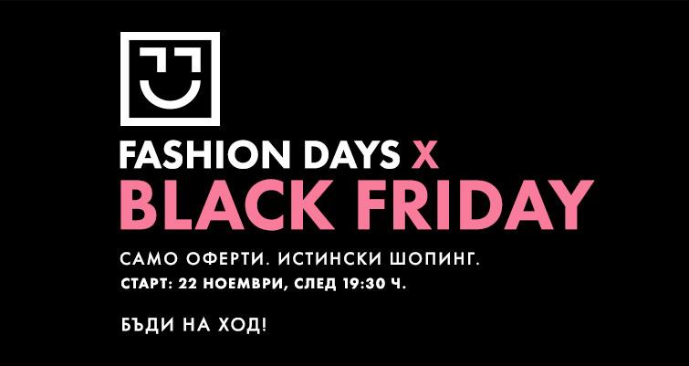 Fashion Days Black Friday 22 ноември 2018