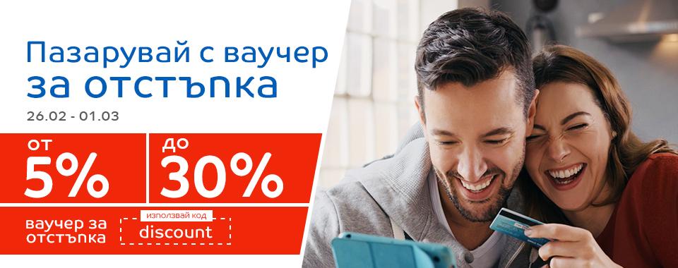 Ваучер за отстъпка в eMAG от 5% до 30% от 26 февруари до 1 март 2019