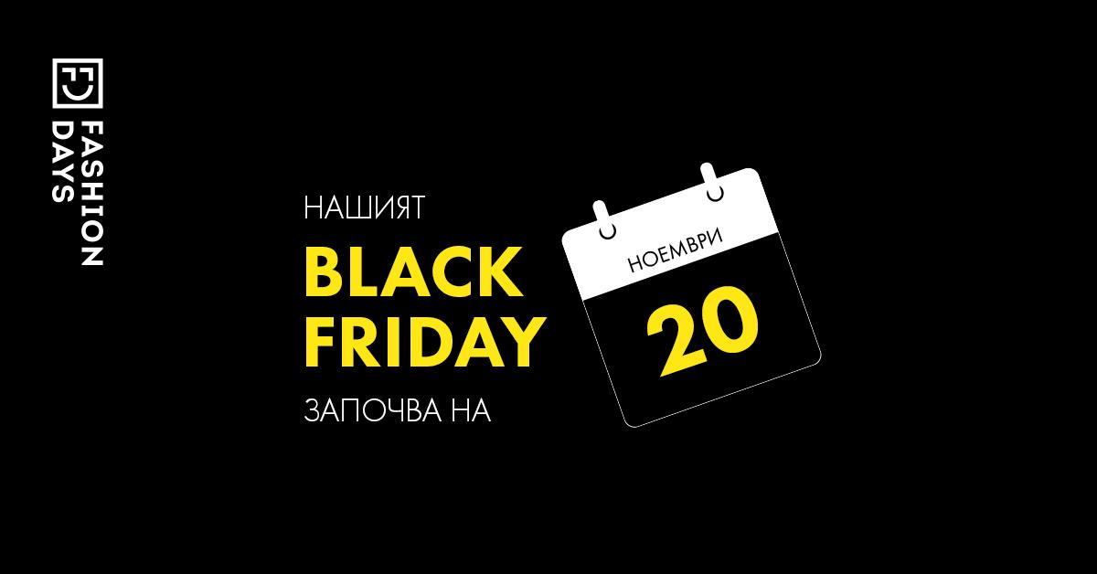Fashion Days Black Friday започва на 20 ноември 2019