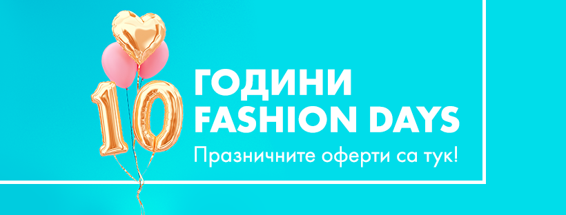 10 години Fashion Days