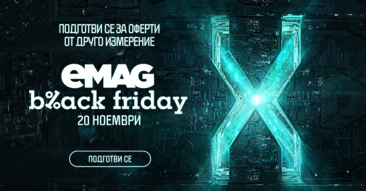 Черен петък в eMAG на 20 ноември 2020
